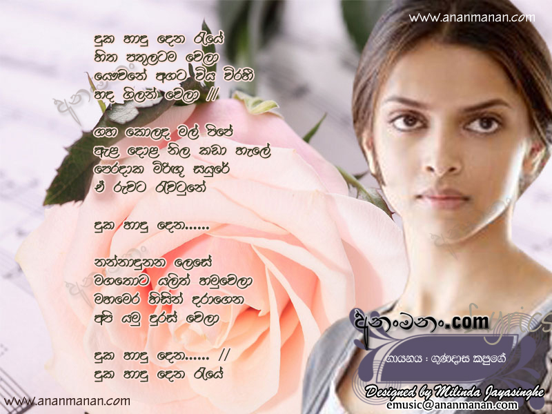 Download Sinhala MP3 Songs For FREE - Kadamandiya